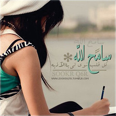 Dp : BlackBerry 2012 / سامح الله (Sookr , BBM Dp ~) Tags:
