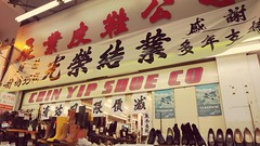 35 year shoe store go out of business (The Feeling@Ar Shing Photography~@) Tags: street old urban history shop shoe store g4 ngc culture beta lg hong kong 18 cantonese