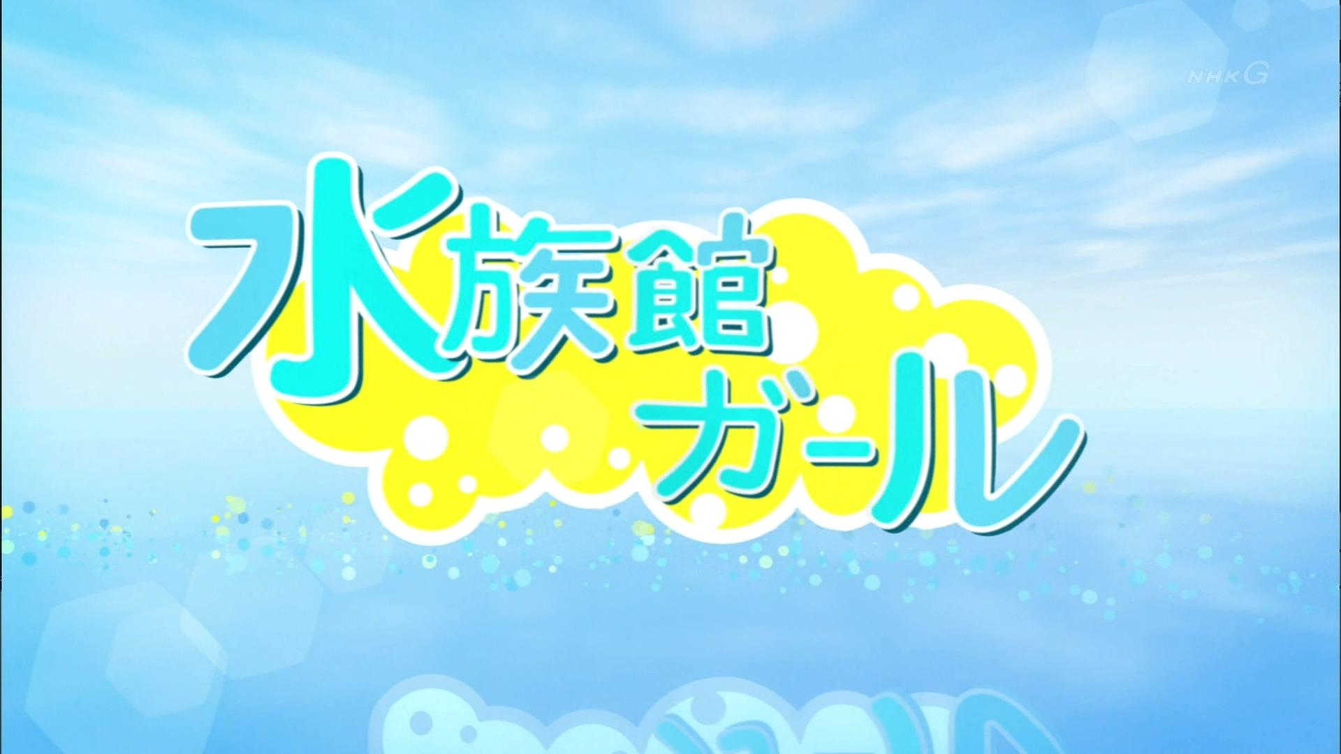 2016.06.17~ 「水族館ガール」IN - いきものがかり - ラストシーン(NHK).ts_20160617_220855.555