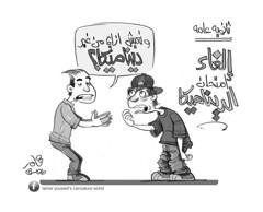 345-Ahram_Tamer-Youssef_27-6-2016 (Tamer Youssef) Tags: england usa art 30 america sketch san francisco village united cartoon eu caricature states weekly ramadan     youssef   tamer   soliman      abou              alahram