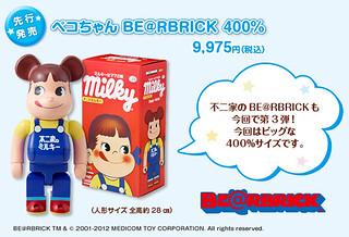 不二家牛奶妹 400% BE@RBRICK 銀座牛奶妹限定店搶先販售!