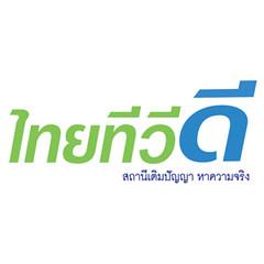 สถานีโทรทัศน์ไทยทีวีดี