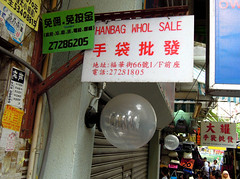 Hanbag Whol Sale (cowyeow) Tags: china street silly sign lightbulb shop retail bag asian hongkong weird store clothing funny asia dumb humor chinese bad wrong fabric purse engrish badsign stupid bags wtf chinglish cantonese  kowloon purses misspelled funnysign wholesale misspell shamshuipo funnychina wrongsign funnyhongkong chinesetoenglish