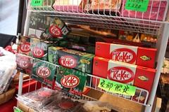 Saga-Toriimoto - Kyoto (Alejandro Muiz Delgado) Tags: japan kyoto chocolate religion shinto kitkat nestle shintoism sintoismo japon shinto