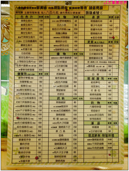 桃園八番居酒屋 (2).JPG