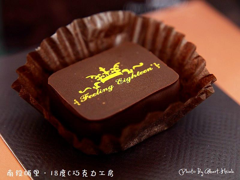 【埔里美食】南投埔里.18度C巧克力工房(堅持完美品質的店家)