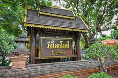 Chiang mai temple present by naturenote_E12403605-028 (10tis.com) Tags: