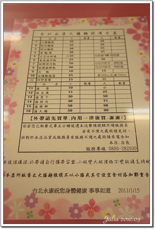 永康麵線 (4)