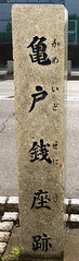 #8042 marker on site of Edo era (1626-1862) mint (Nemo's great uncle) Tags: tokyo mint  kameido kotoku