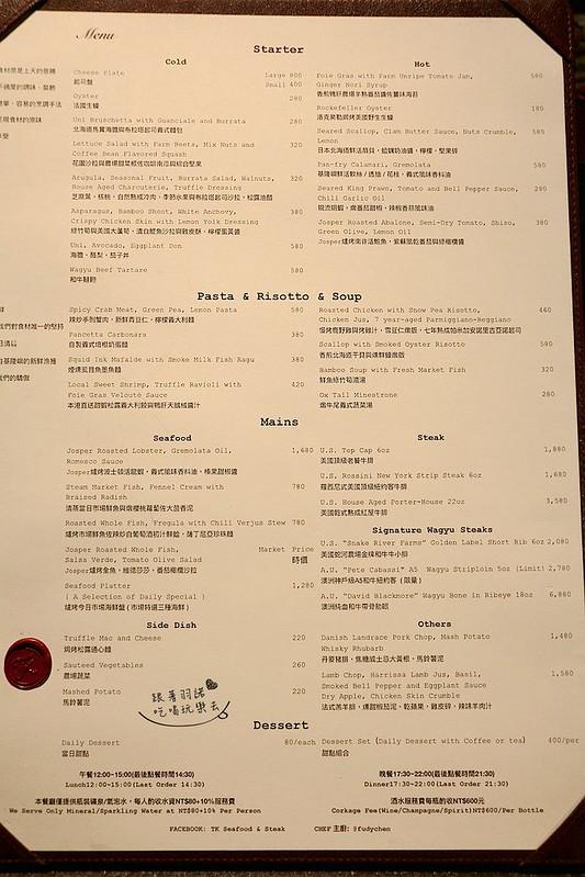 台北精品旅館賦樂旅居旗下TK Seafood & Steak133