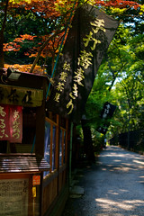 Jindai-ji (J_Fish) Tags: trip travel japan temple tokyo fuji banner teahouse chofu jindaiji xe1