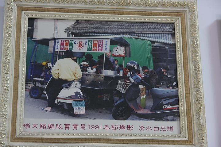 台中清水阿文肉圓00007
