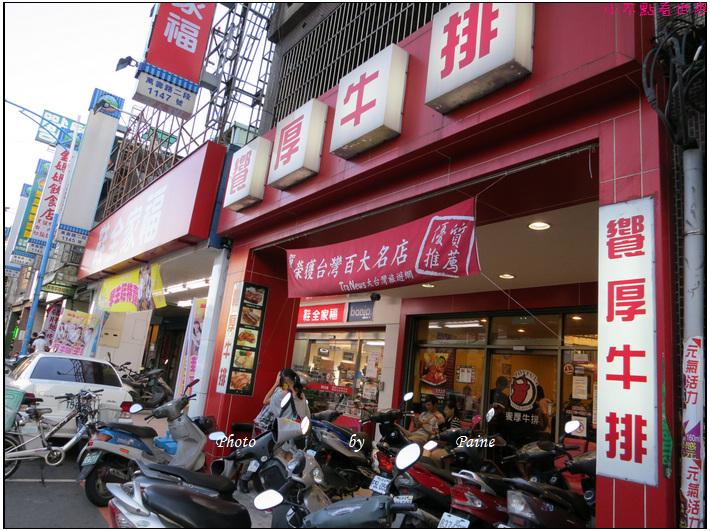龜山饗厚牛排 (2).JPG