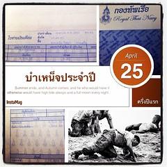 """~สิ่งเล็กๆ ที่เรียกว่า ทหาร~ ใช้เงินให้เป็น...อย่าให้เหลือ!!! """"...ตัวฉันเป็นทหาร-ตำรวจ ไล่กวดผู้ร้าย เป็นข้าราชการไทยเงินเดือนน้อย ดูแลความสงบสุขเรียบร้อย ถึงแม้เงินเดือนน้อยก็ส่งตัวเองเรียนจบ...โว้...เย..."""" เงินเดือนขึ้น ครึ่งปีงบประมาณแรก 180 บาท รวมราย"""