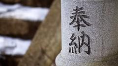 (jasohill) Tags: japan japanese spring shrine culture kanji backgrounds  characters    2012