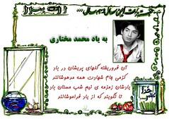 یاد سروهای سبز میهن گرامی باد --------------------------- به یاد شهید سبز محمد مختاری (Free Shabnam Madadzadeh) Tags: green love poster freedom movement iran political protest change به azadi یاد sabz aks محمد سبز khafan باد akx siyasi سکسی شهید گرامی دیدار میهن zendani جنبش مختاری 30ya30 kabk22 30or30 سروهای