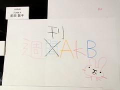 前田敦子の壁紙プレビュー