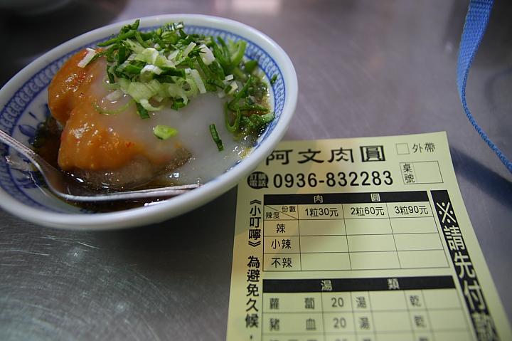 台中清水阿文肉圓00006