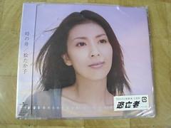 全新 原裝絕版 2004年  9月1日 松隆子 MATSU TAKAKO 松たか子  時の舟 TBS系日曜劇場 「逃亡者」 主題歌 CD 原價 1100yen