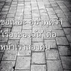 โปรดเถอะนะ... #textgram