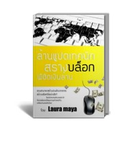 Blogging BY  Million  ( Thai edition  )