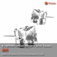 ต่างหูคริสตัล แฟชั่นเกาหลีรูปดาว Silver Square Crystal Earring นำเข้า สีขาว - พร้อมส่ง  สำหรับเป็นต่างหูผู้หญิงรุ่นใหม่ ดีไซน์อินเทรนด์แบบต่างหูแป้นก้านเงิน 925 ขนาดน่ารักสวมใส่ได้ทุกวัย สวยสดใสด้วยต่างหูผู้หญิงแฟชั่นสำหรับใส่เล่นหรือเลือกต่างหูแฟชั่นสีสว