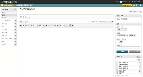 ブログ記事の作成 - 松田税理士事務所ブログ | Movable Type Pro