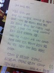 군에 있는 사촌동생에게 보내는 편지