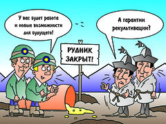 Mining cartoon 17 - Russian (Zoi Environment Network) Tags: people mountain close cartoon picture mining local population centralasia kyrgyzstan promise remediation guarantee resident demography