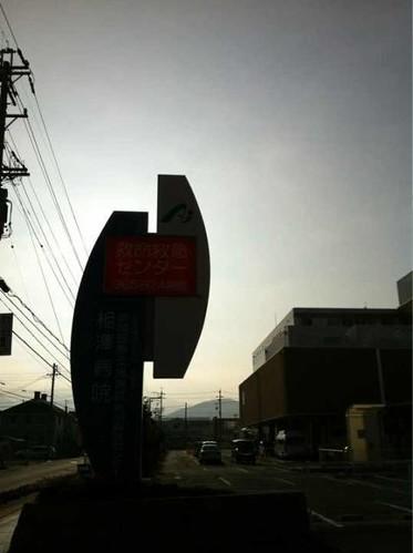 相澤病院 画像11