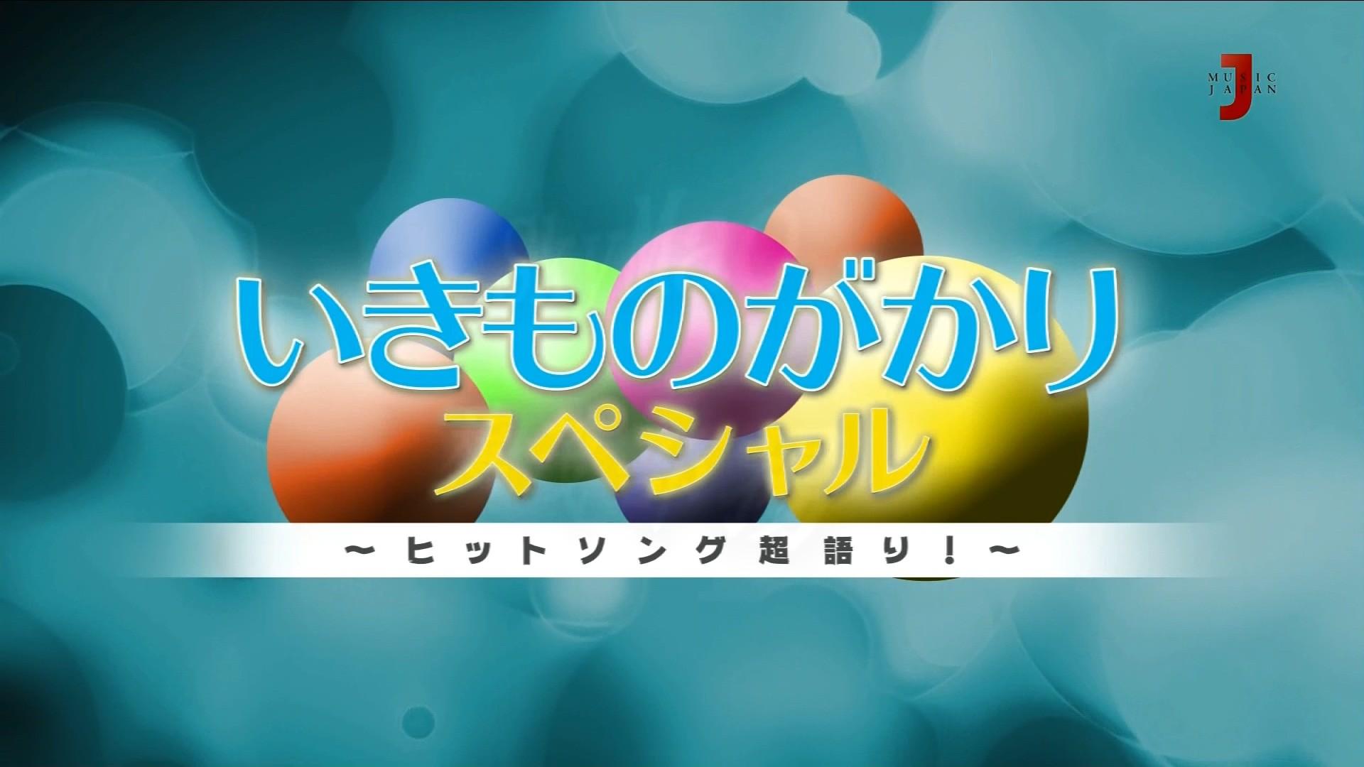 2016.05.07 いきものがかり スペシャル(MJTV).ts_20160507_192921.994