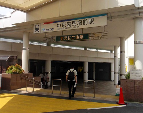 20120715中京競馬観戦〜中京競馬場前駅