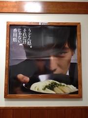 Udon (Yuya Tamai) Tags: food japanese restaurant udon takamatsu noodles sanuki seimen