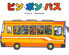 Pin Pon Basu  (Vernon Barford School Library) Tags: new school fiction bus buses japan japanese reading book high library libraries hard reads books read cover transportation junior novel covers bookcover suzuki language middle vernon recent bookcovers languages takeshita esl novels fictional picturebooks fumiko foreignlanguages hardcover foreignlanguage mamoru barford lote ell secondlanguage mamorusuzuki hardcovers languagesotherthanenglish vernonbarford picturebooksforchildren secondlanguages 4032210403 fumikotakeshita pingpongbus