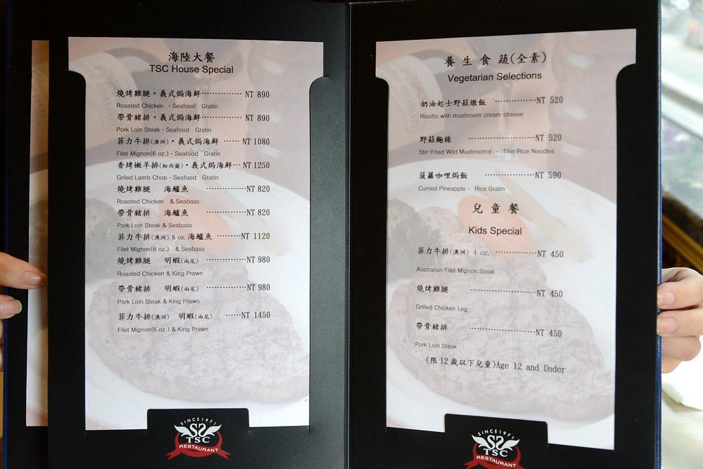 板橋特香齋西餐廳