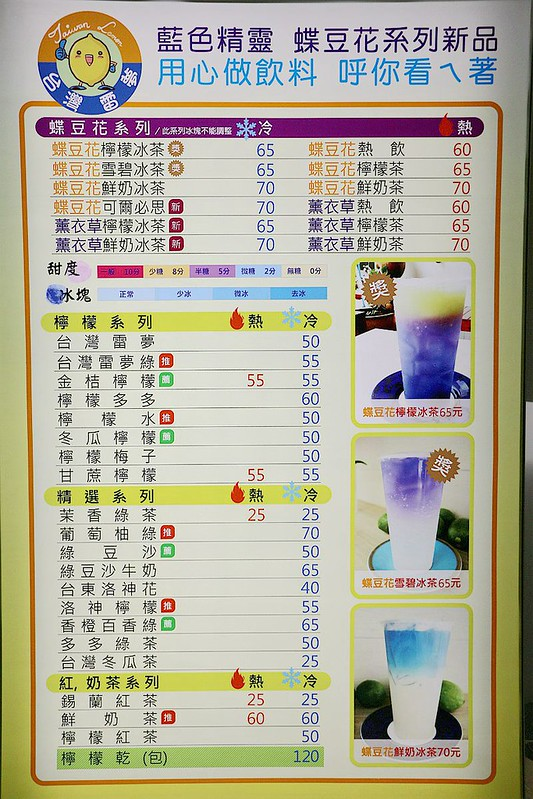 台灣雷夢台北東區極光飲料006