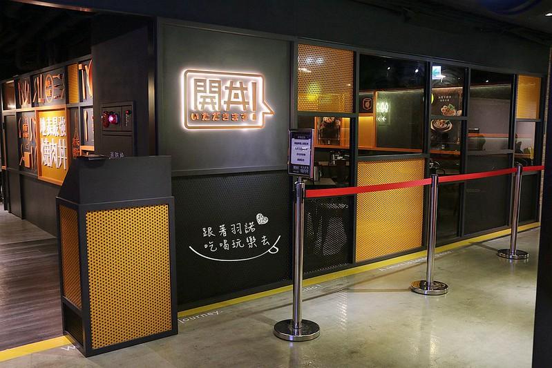 開丼 Hoyii北車站店007