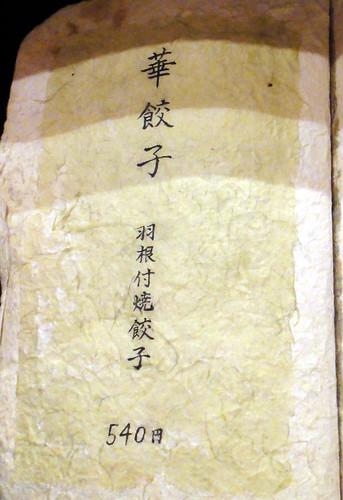 豚八戒〜華餃子メニュー