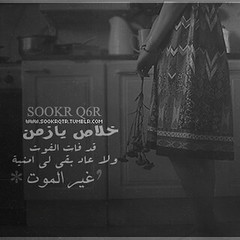 Dp : BlackBerry 2012 / خلاص يازمن (Sookr , BBM Dp ~) Tags: