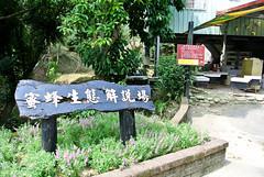 DSC_4120 (archiwu945) Tags: taiwan july  taichungcity  nikon1v1 dongshihdistrict