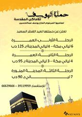 alyusuf travel Ramadan (Ahmed Moh'd) Tags: bahrain uae ksa kwt sahmedmohd