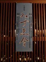 Poster advertising Mizuekai (Haruyuri) Tags: kyoto september maiko geiko geisha yakata ochaya miyagawacho okiya hanamachi japa mizuekai