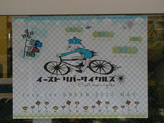 P1090888 (EastRiverCycles) Tags: road bicycle tokyo aqua 2012 morishita   orbea    eastrivercycles