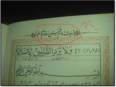 Mafatih jadid imam khomeini (1) (kurosh.n) Tags: iran  islamic imam    khomeini     mafatih  repoblic