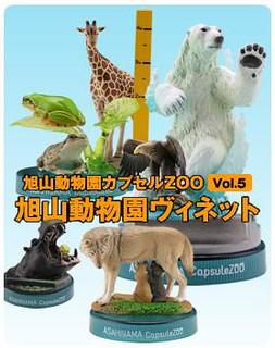 海洋堂膠囊動物園旭山動物園限定版