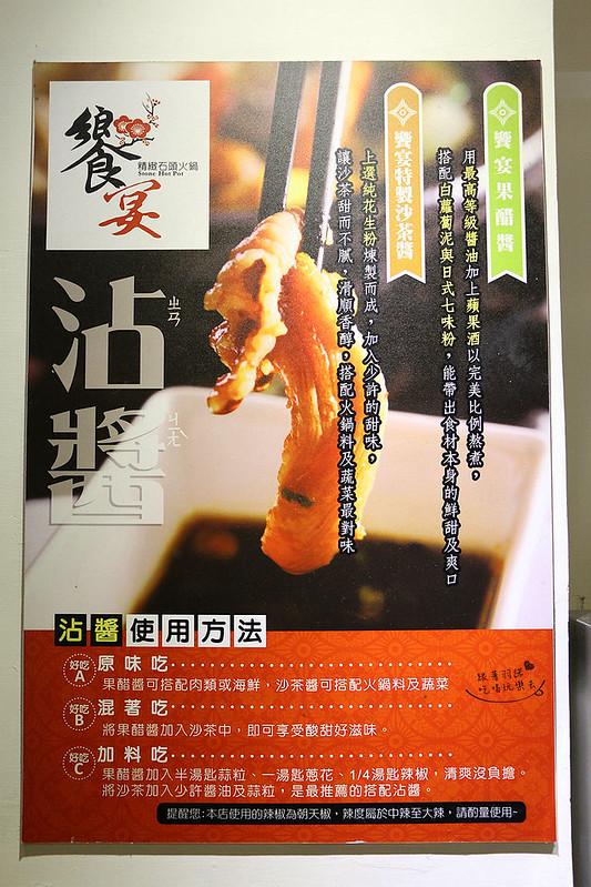 台北中山吉林店【饗宴石頭火鍋】273