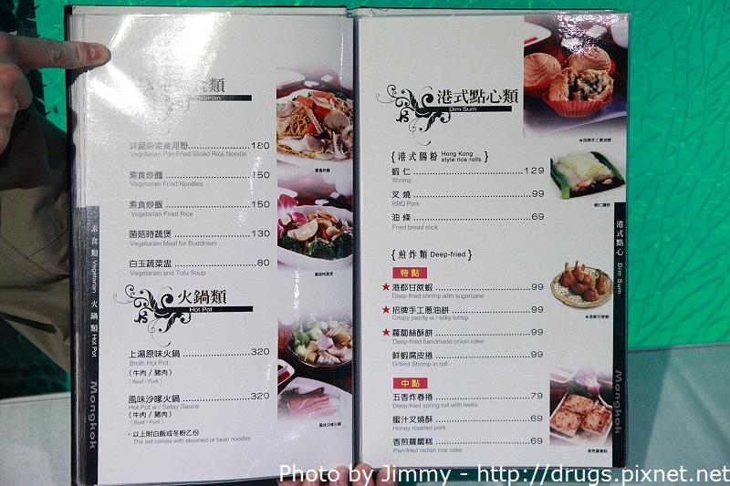 高雄旺角港式飲茶餐廳 Monkok