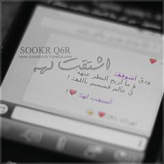 Dp : BlackBerry 2012 / اشتقت لهه (Sookr , BBM Dp ~) Tags: