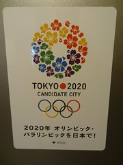 Tokyo 2020 (THEfunkyman) Tags: city japan tokyo games candidate olympic japon jeux olympiques candidat