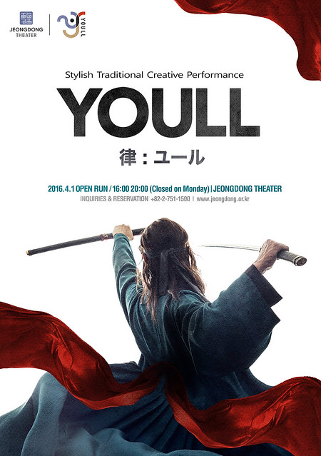 YOULL_poster_율_POSTER